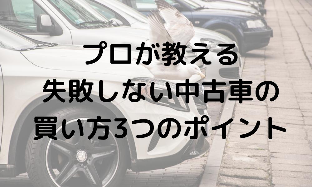 プロが教える失敗しない中古車の買い方3つのポイント