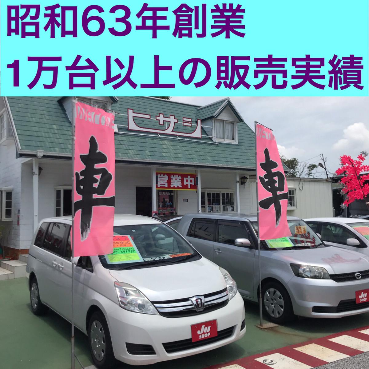 昭和63年創業。1万台以上の販売実績を持つヒサシ自動車
